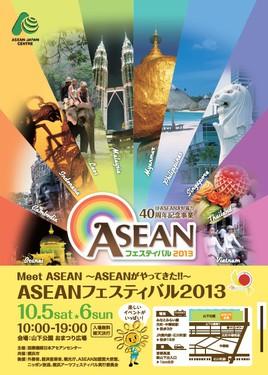 ASEANフェスティバル2013のフライヤー
