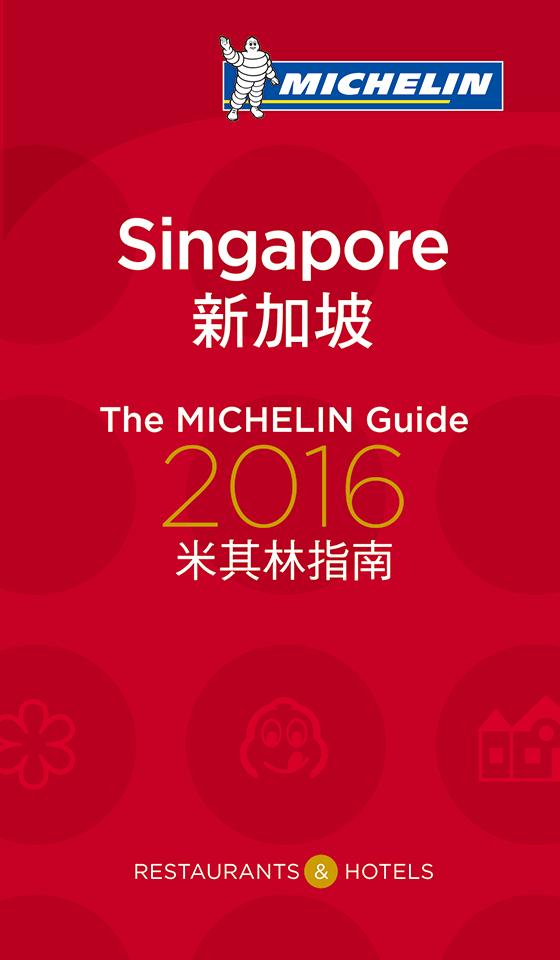 ミシュランガイド・シンガポール / Michelin Guide Singapore
