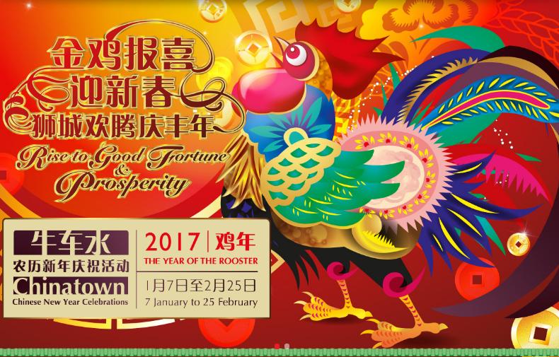 >Chinatown Festivals Organising Committeeの公式サイト