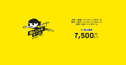 2017年3月のスクート「飛んじゃえセール」 シンガポールまで片道1万4000円から!