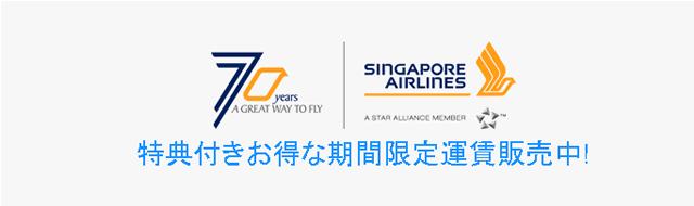シンガポール航空70周年キャンペーン・7都市限定「LUCKY7限定運賃」