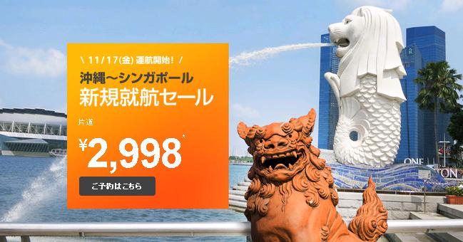 ジェットスター・アジア「沖縄~シンガポール線新規就航セール」
