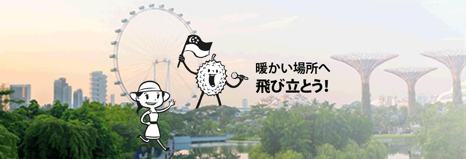スクートの札幌⇔シンガポール線直行便就航記念セール