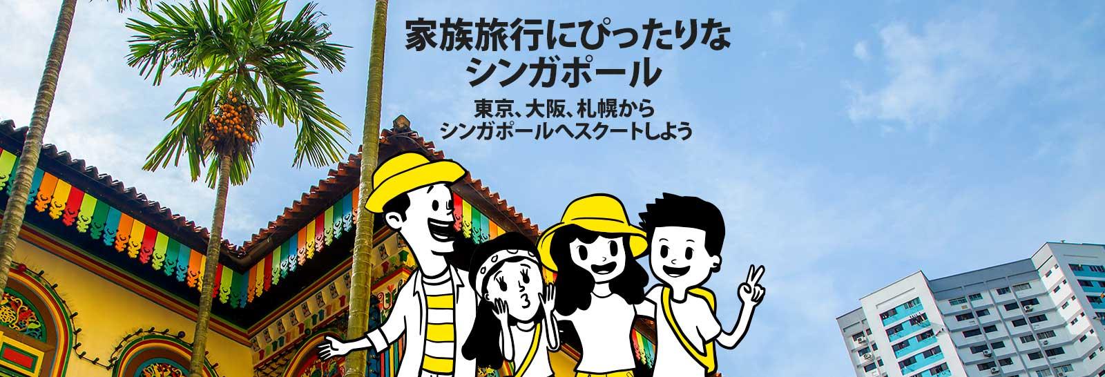 スクートの「家族旅行にぴったりなシンガポール」セール
